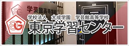 東京学習センター